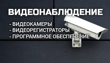 Видеонаблюдение - каталог товаров